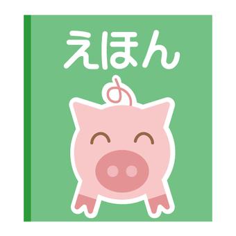圖畫書系列(豬)