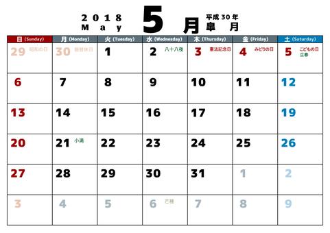 記入カレンダー2018 5 日曜始め-2