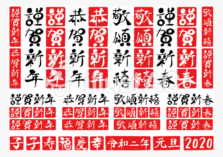 年賀状筆文字4字の祝詞はんこ文字セットイラスト No 1667808 無料