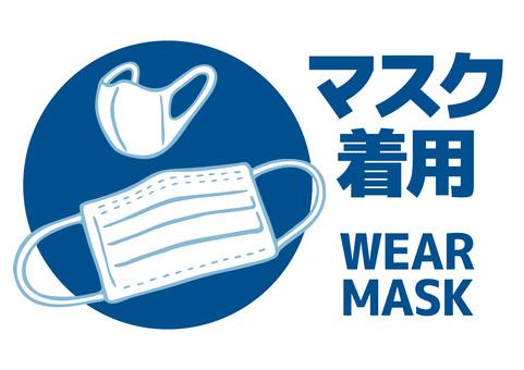 Wear mask_3