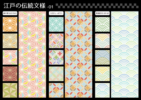 Edo tradition pattern 1