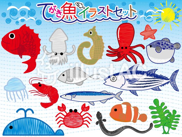 手書きお魚イラストセット170507イラスト No 780739無料イラスト