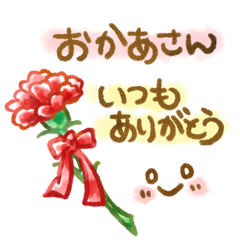 Carnation (letter ant)