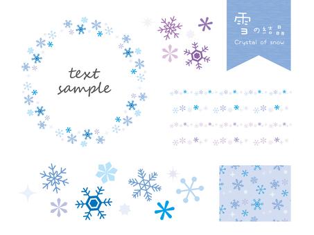 雪の結晶・ブラシ・フレーム・パターン