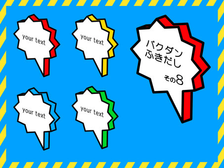 Bakudan Speech Bubble Set <8>