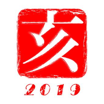 2019年用 年賀状 スタンプ 04