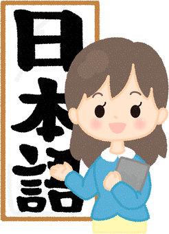 Japanese-language school