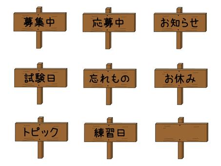 素材_木札_2