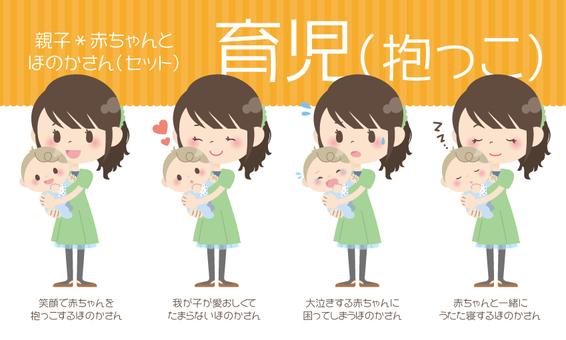 Parents and children * Parenting (hugging) 【set】