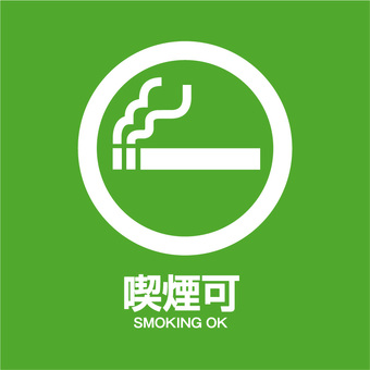 흡연 가능 (SMOKING OK) 흰색 누키