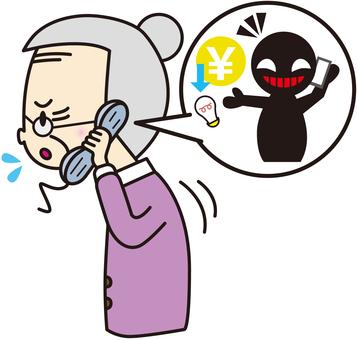電話での詐欺にご用心