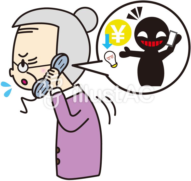 電話での詐欺にご用心のイラスト