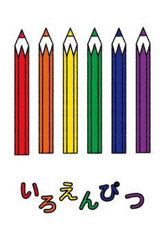 Color pencils long