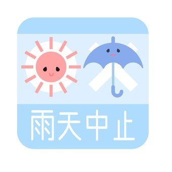 Rain stop icon