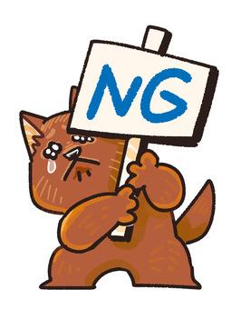 Dog 【NG Kanban】