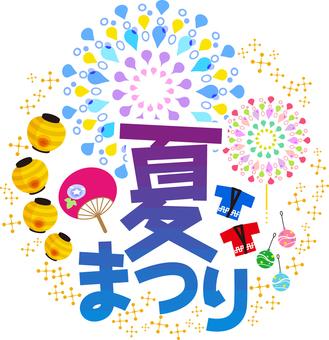 Summer festival title