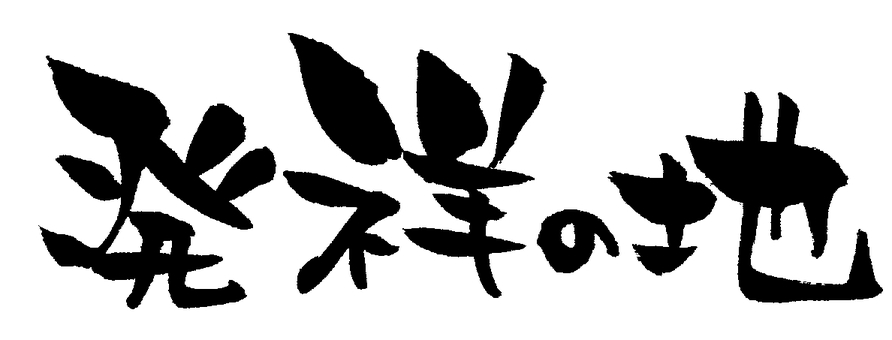 "Brush character ""Originating place"" 2"