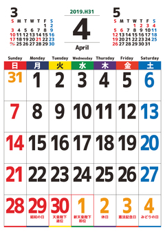 Calendar April 2019 Vertical