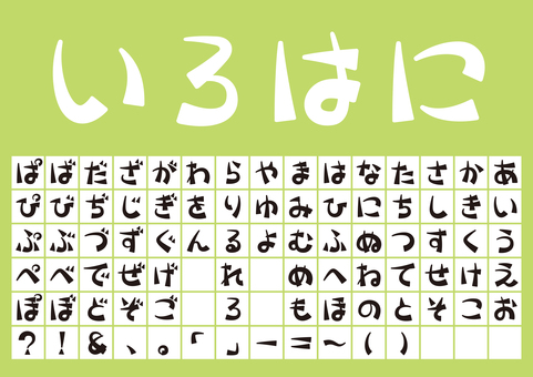 Hiragana font with thick lines
