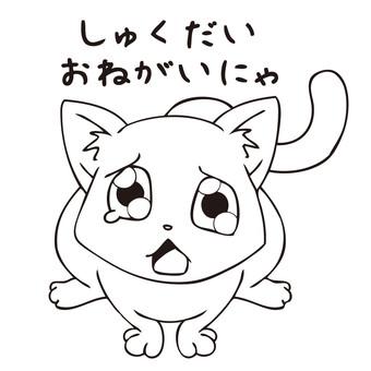 Please Nyanko