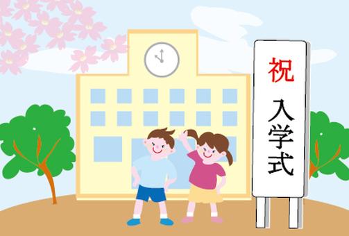 Celebration illustrations of the entrance ceremony