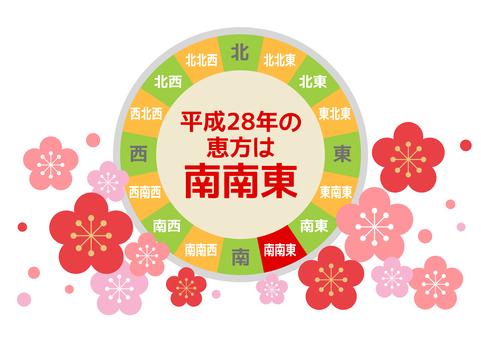Setsubun 2016 - 14