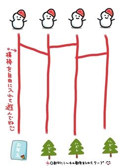 Amidakuji