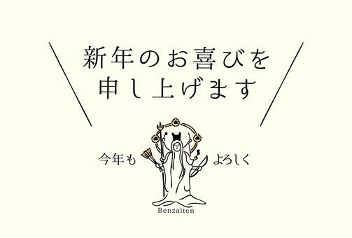 """New Year's Card """"Benzaiten"""" (Horizontal)"""