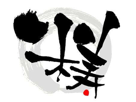 "Brush character ""Yoneda"""