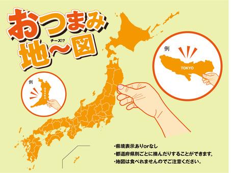 おつまみ地~図☆日本地図☆地図を指で摘む