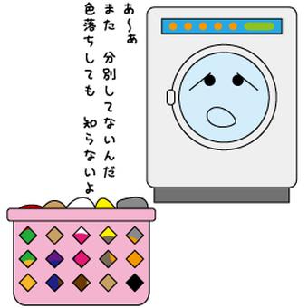 세탁기의 고민