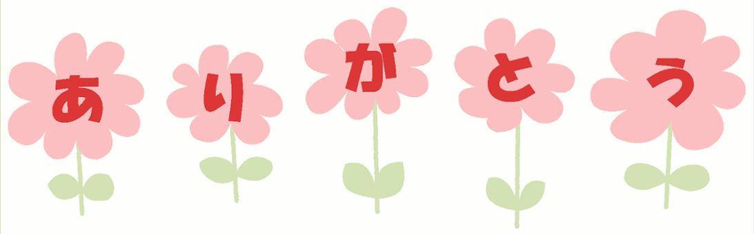 Flower text 1
