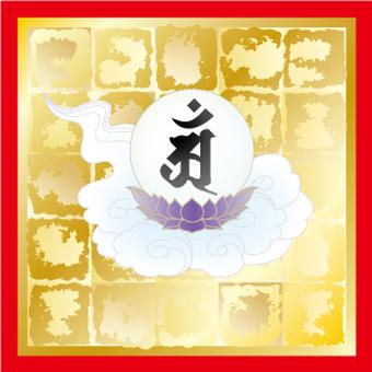 字 _ gold leaf lotus clouds Tatsumi year