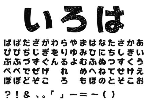 Rough Gothic hiragana hiragana