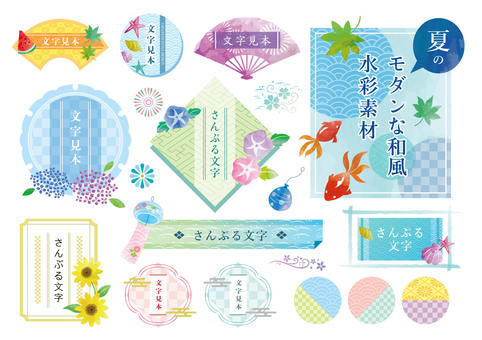 Modern summer Japanese-style watercolor material