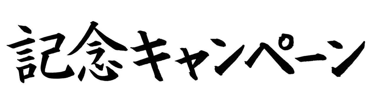 "Handwritten brush lettering ""memorial campaign"""