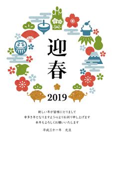 2019 New Year card 1