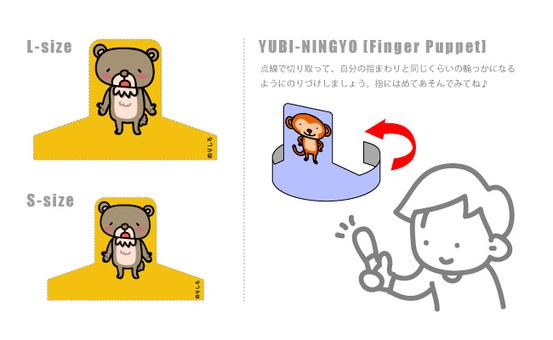 指人形のテンプレート(くまさんver.)