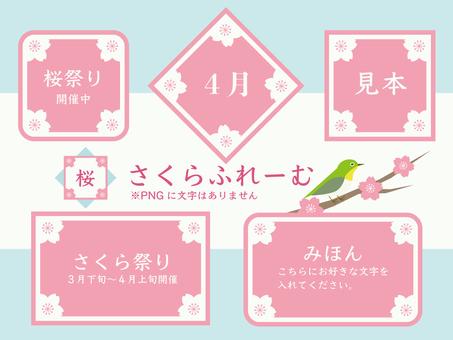 Cute cherry blossom frame (Japanese style)