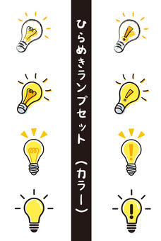 Inspiration lamp set_Color