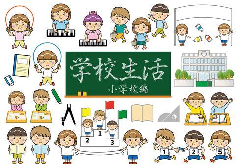 세트 47_01 (학교 생활 · 초등학교 편)
