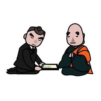 A man hands over Fushi