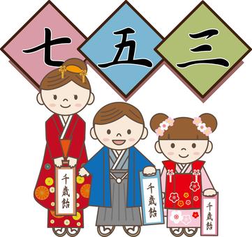Shichigosan 17 (Three Brothers, Title)