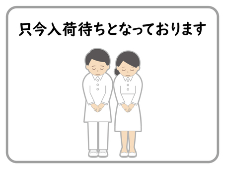 Notice frame of backorder (white coat)