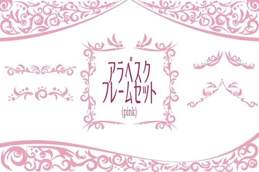 アラベスク・フレーム・セット(pink)