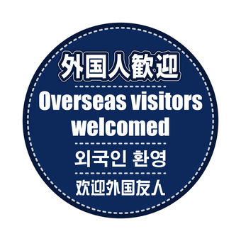Foreigner welcome (written in four languages)