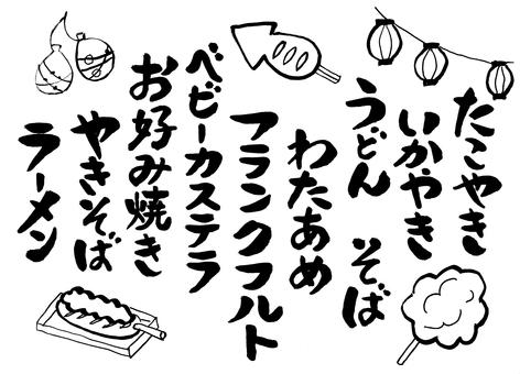 Handwriting menu Festival stall
