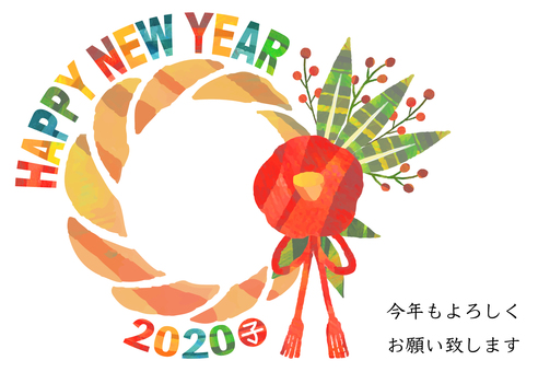 Year of the 2020 year