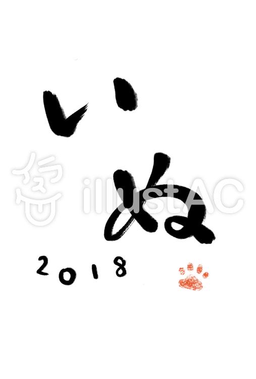 2018年度 年賀状のイラスト