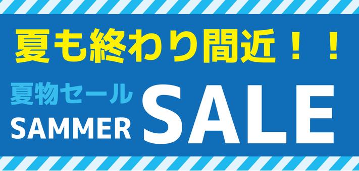 Summer Sale 05